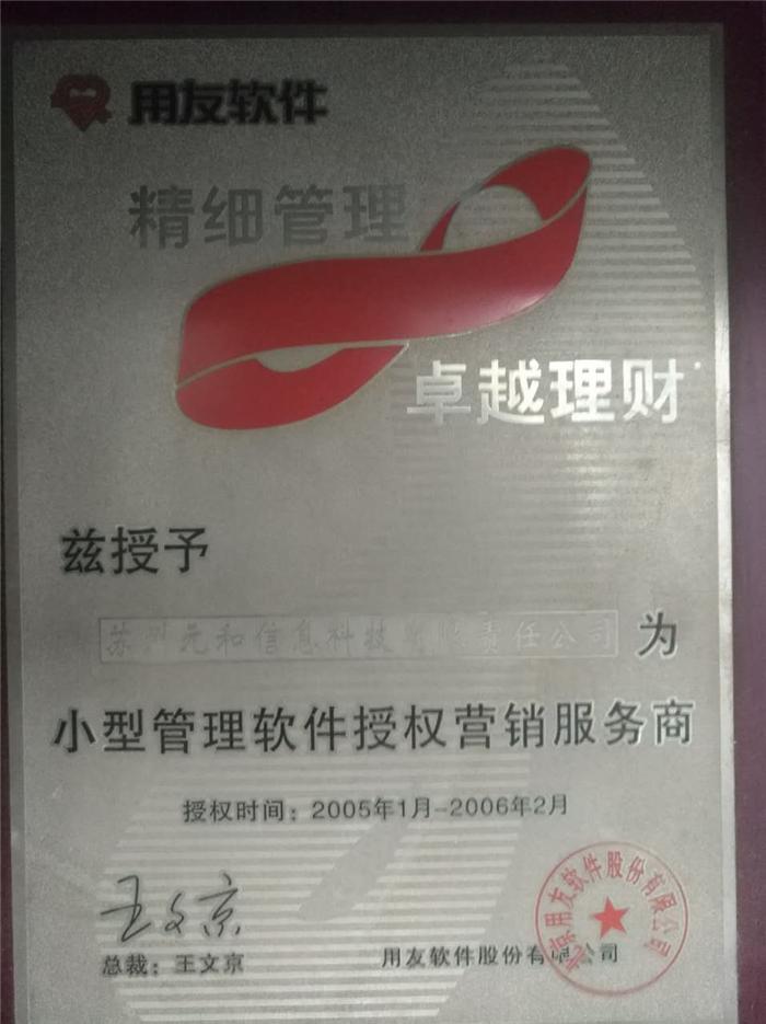 小型管理軟件授權營銷服務商