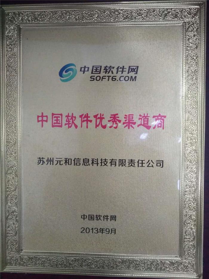 中國軟件優秀渠道商