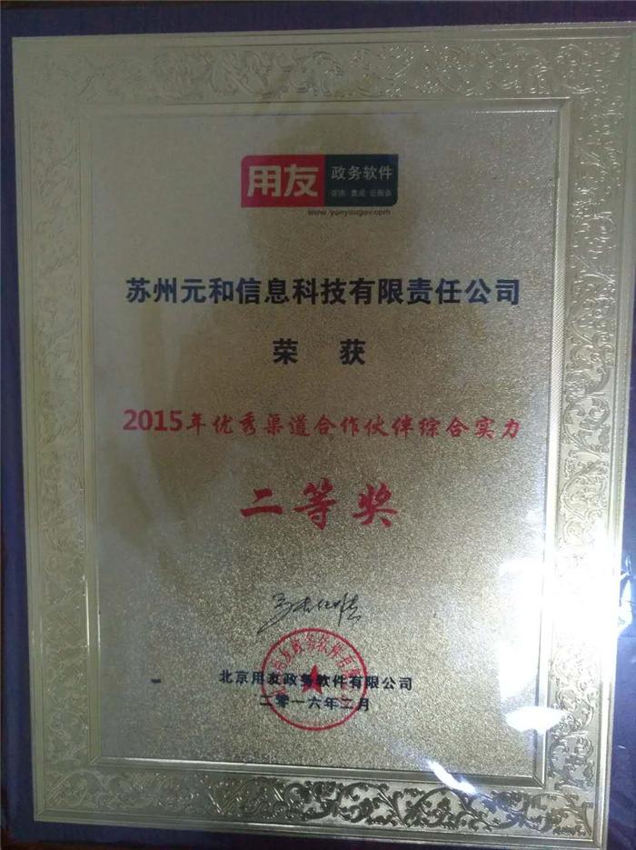 2015年合作伙伴綜合實力二等獎