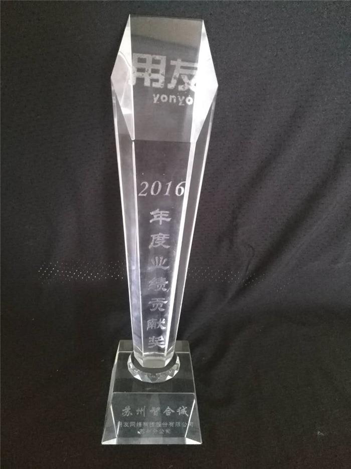 2016年度業績貢獻獎