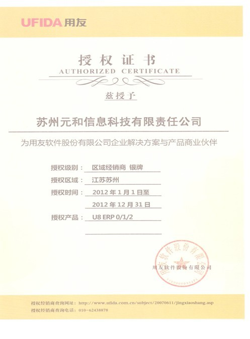U8 ERP0/1/2授權證書