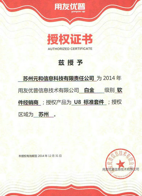 U8標準套件授權證書