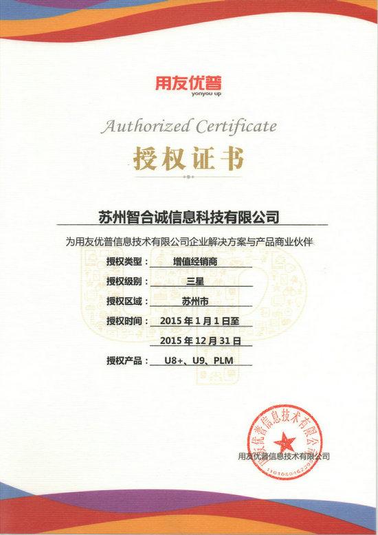 U8+,U9,PLM授權證書
