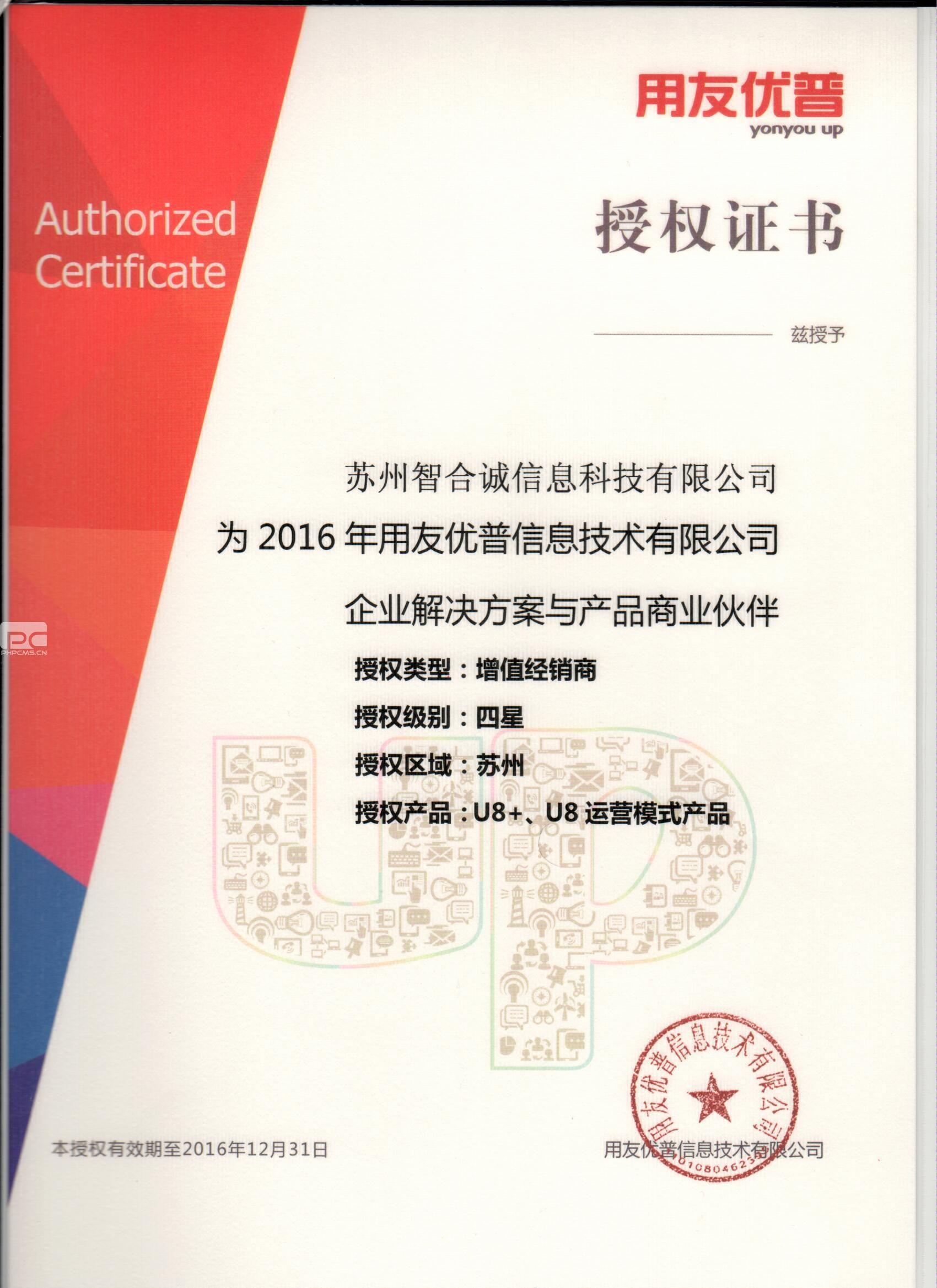 U8+,U8運營模式產品授權證書