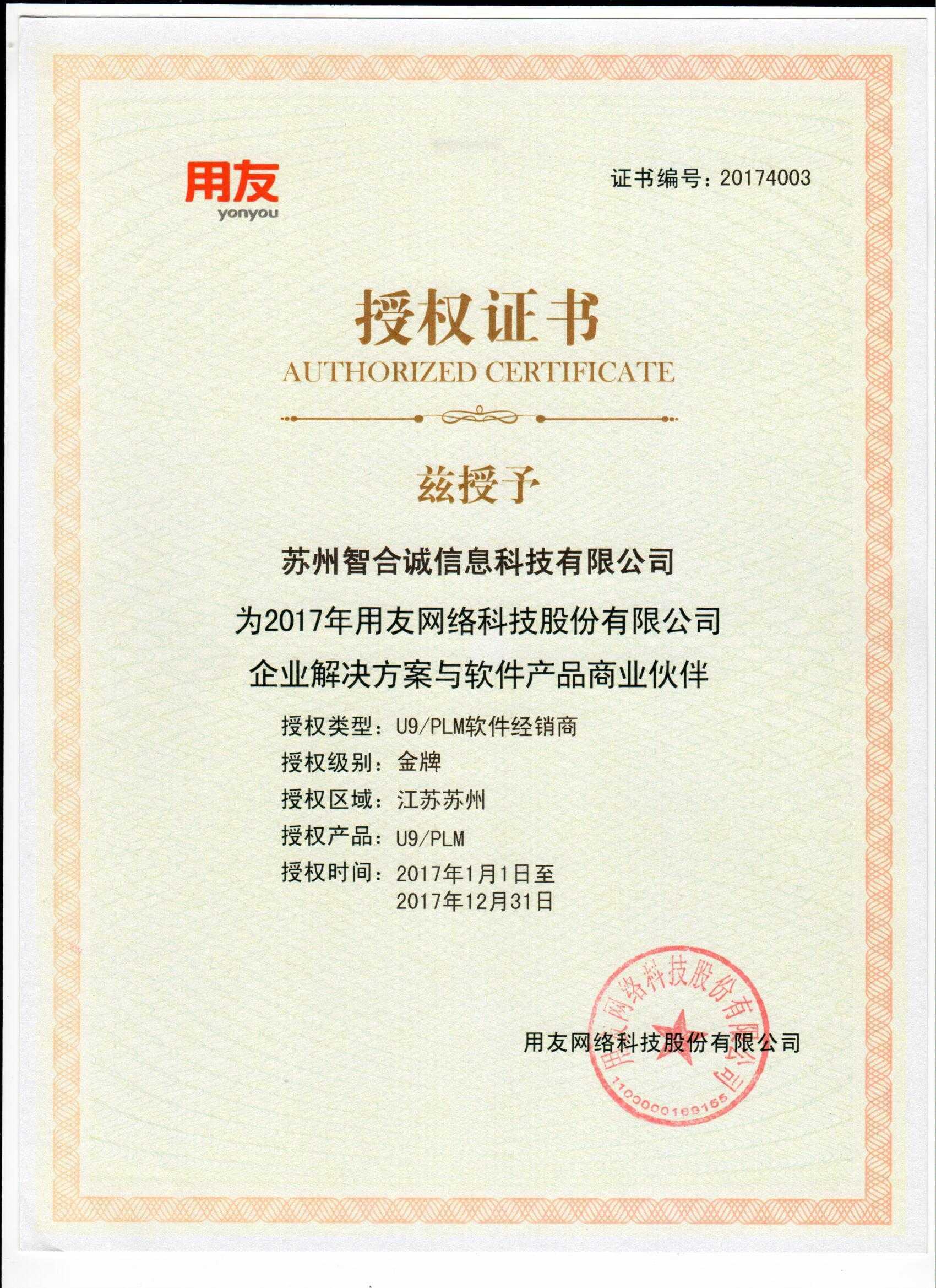 U9/PLM授權證書