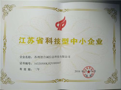 江蘇省中小型科技型企業證書