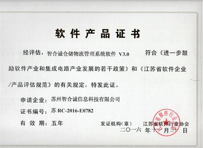 軟件產品證書0001