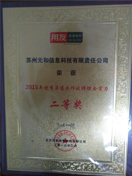 2015年優秀渠道合作伙伴綜合實力二等獎