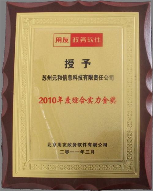 2010年度綜合實力金獎