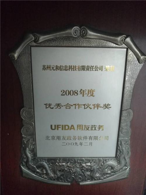 2008年度優秀合作伙伴獎