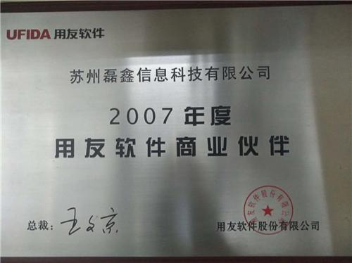 2007年度用友軟件商業伙伴