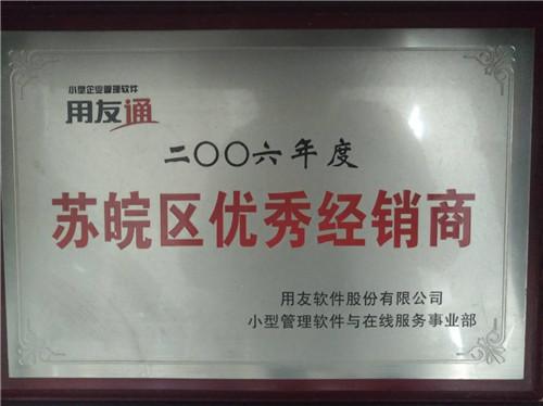 蘇皖區優秀經銷商