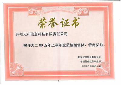 2005年上半年度最佳銷售獎