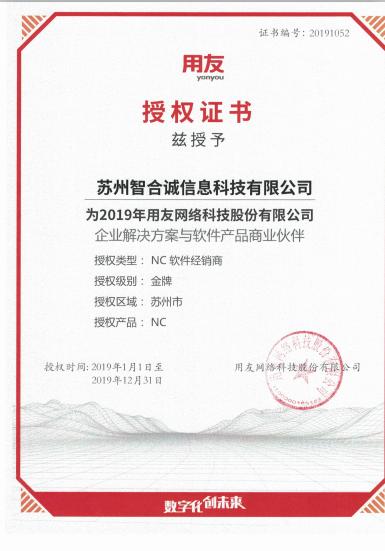 NC軟件經銷商證書