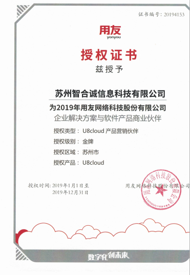 U8c20190605授權