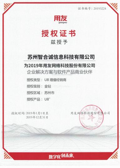 U8增值經銷商證書