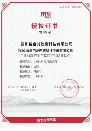 U9和PLM軟件經銷商證書