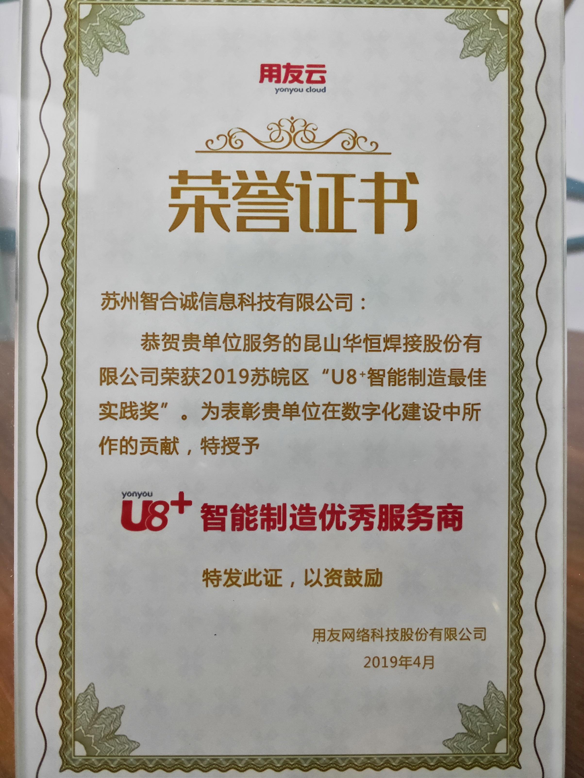 2019蘇皖區U8+智能制造最佳實踐獎