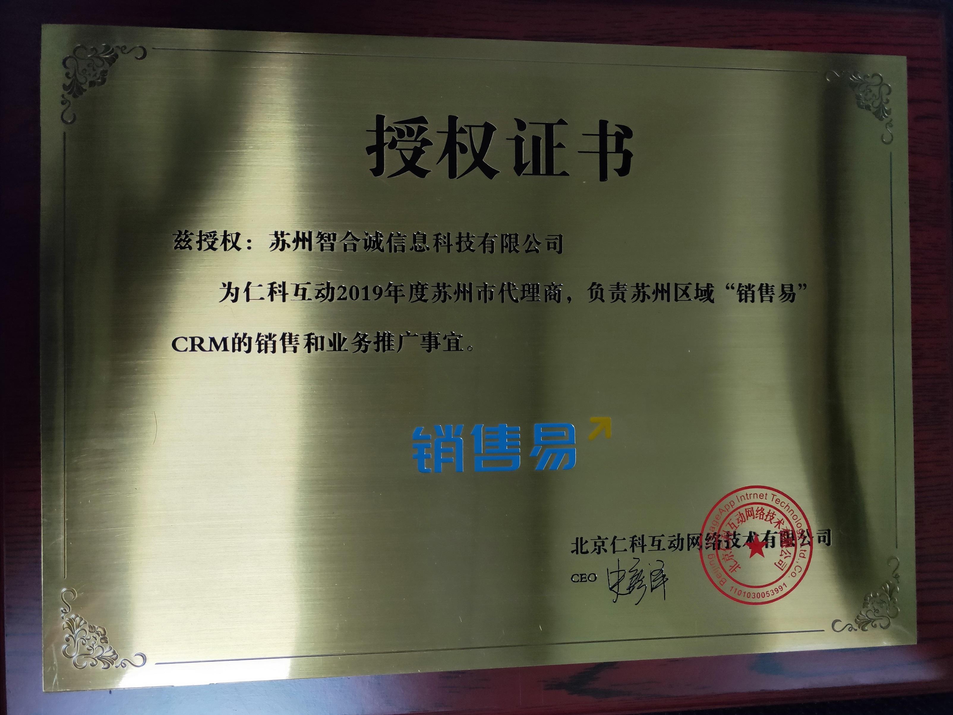 蘇州區域銷售易授權證書