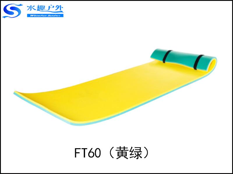 水趣浮毯FT60