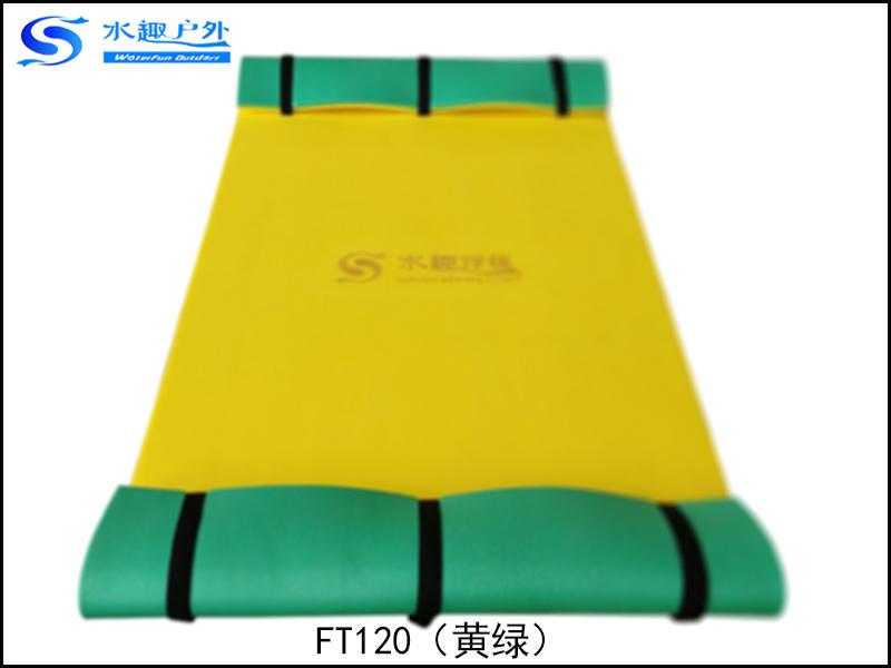 水趣浮毯FT120