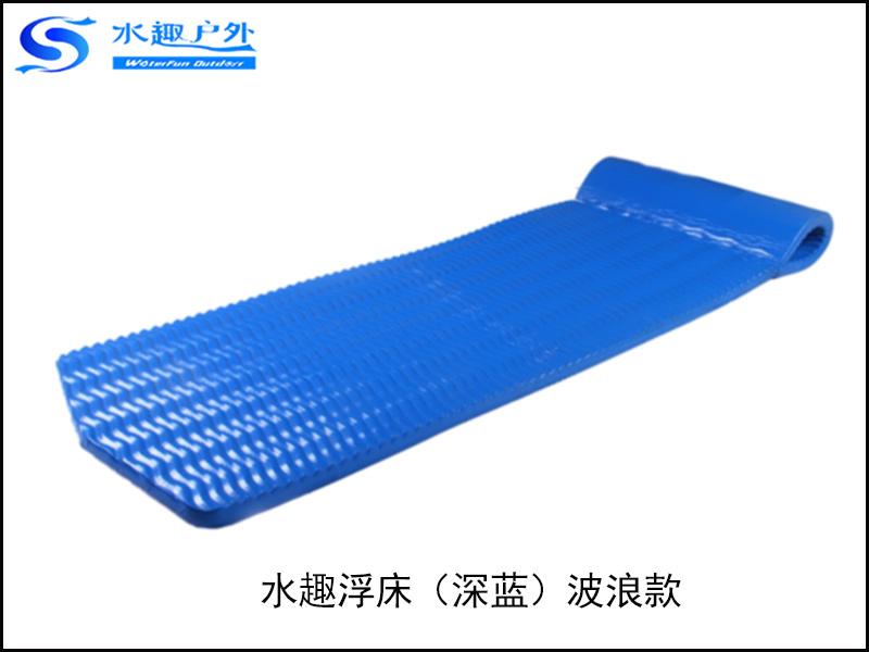 水趣浮床(深蓝)波浪款