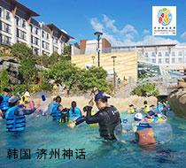 韩国济州神话水上乐园于2...