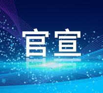 """上海水趣户外用品有限公司荣获国 家""""高新技术企业""""称号"""