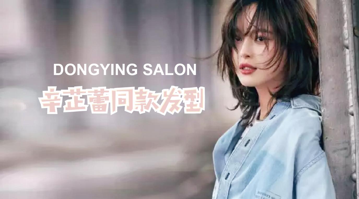 """辛芷蕾同款发型各大门店均已上线,""""..."""