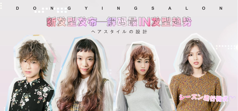 新发型发布——日本团队倾心打造冬季恋歌
