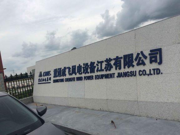 热烈祝贺我司和重通成飞风电设备江苏有限公司合作成功