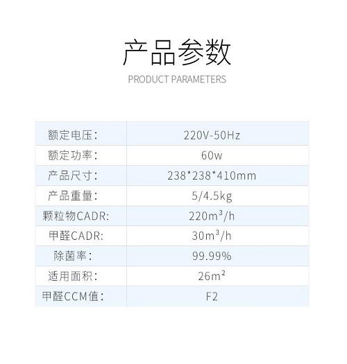 家用空气净化器-K235参数