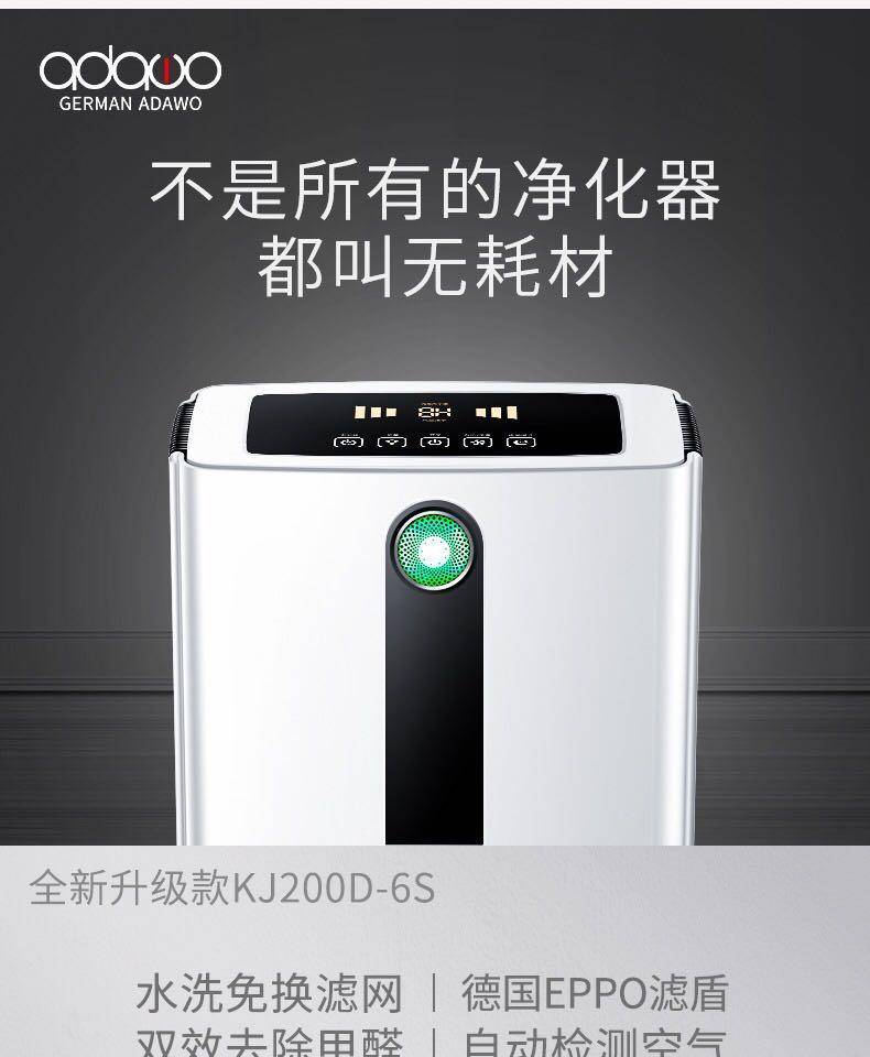 空气净化器-KJ200D-6S
