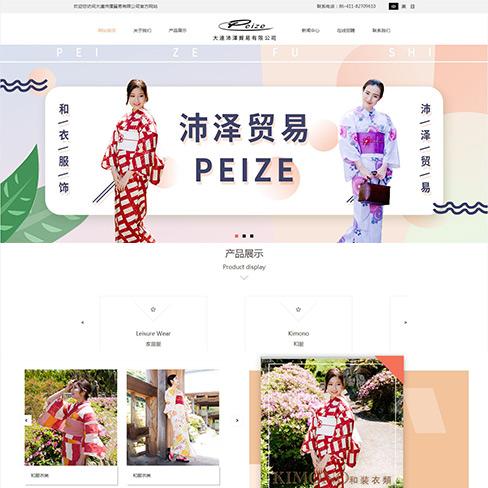 大连沛泽贸易有限公司—网站
