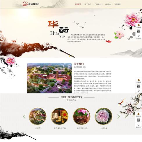 大连旅顺华酝牡丹园—网站