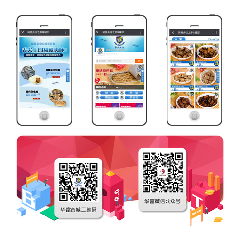 华富食品—人人店