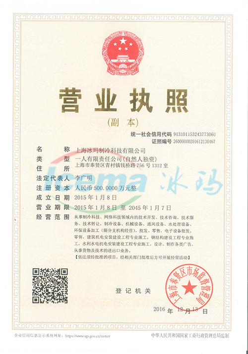 上海冰瑪營業執照