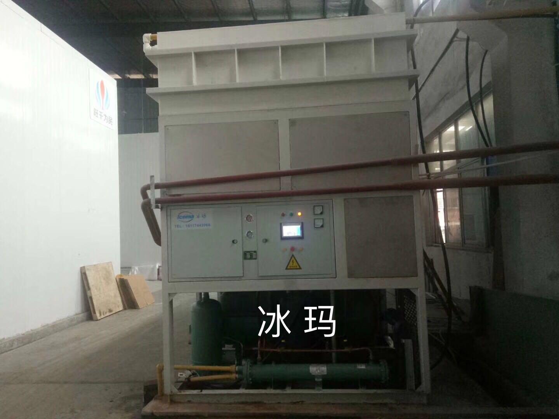 徐州10噸直冷式塊冰機安裝現場