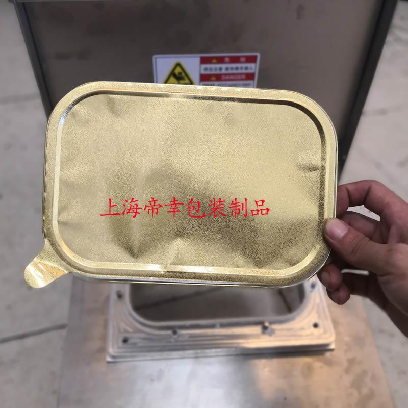铝箔盒封口机