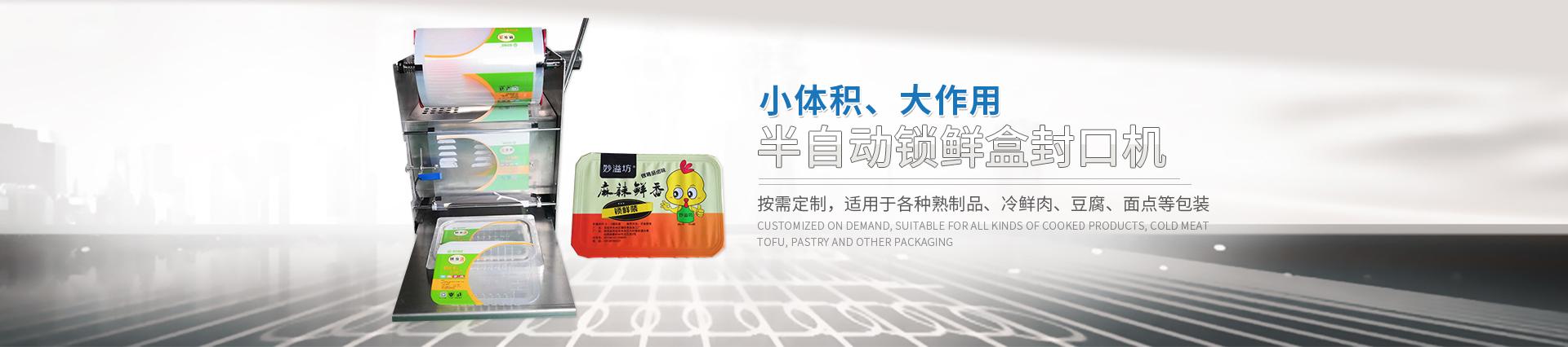 上海充气封口机