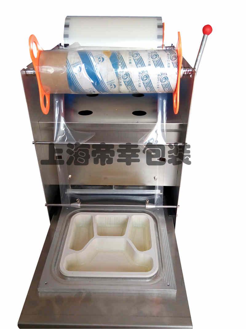 手动快餐盒封口机
