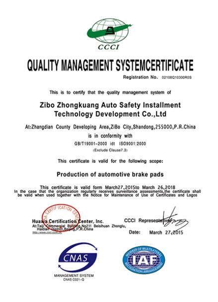 制豹陶瓷刹车片欧盟认证标准
