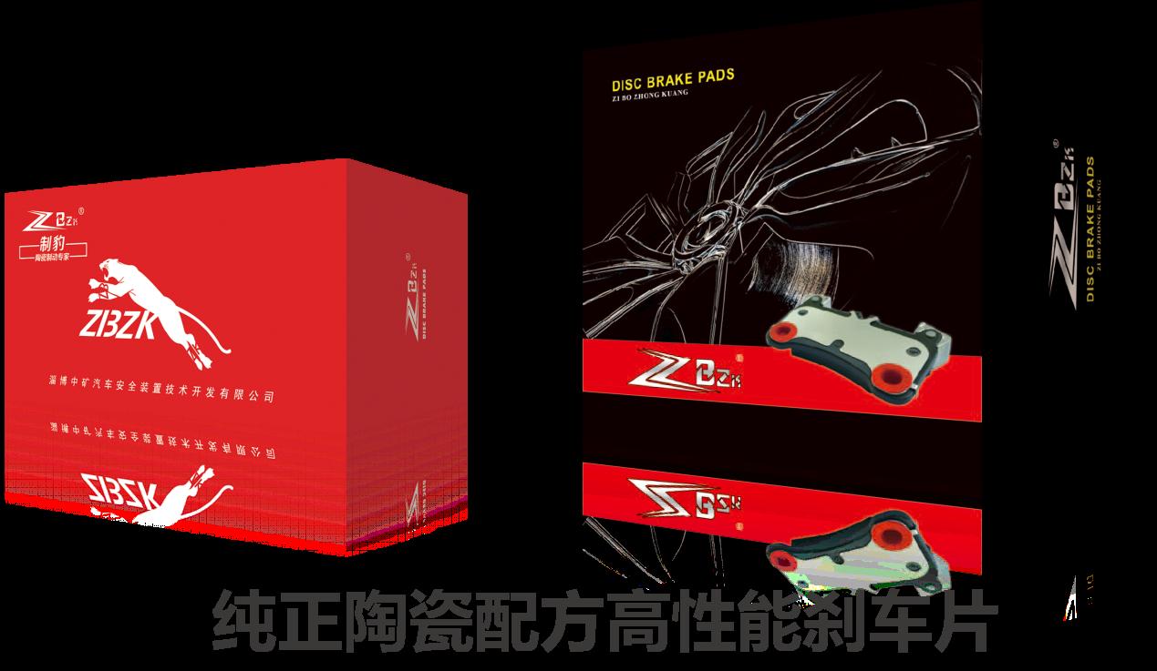 制豹陶瓷刹车片黑盒立体套装