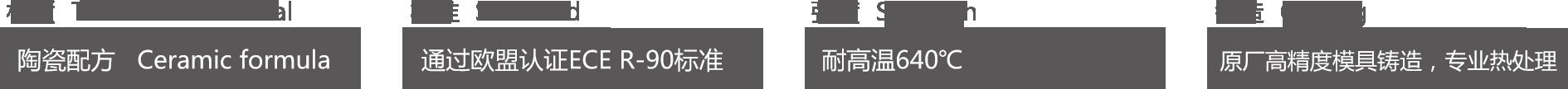 制豹陶瓷刹车片配方