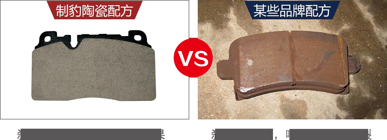 制豹陶瓷刹车片对比