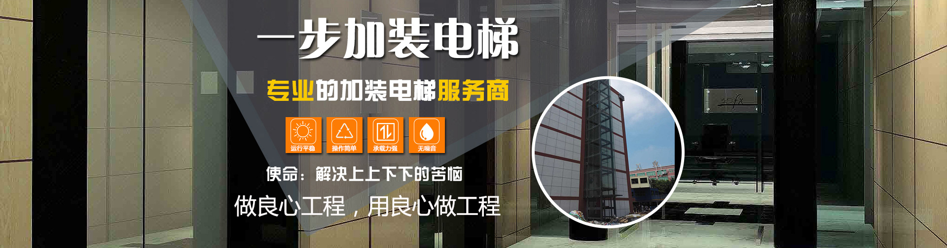 福建一步电梯工程有限公司