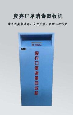 废弃口罩消毒回收机