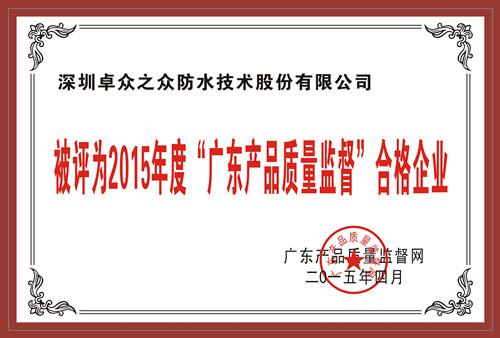 """""""广东产品质量监督""""合格企业"""