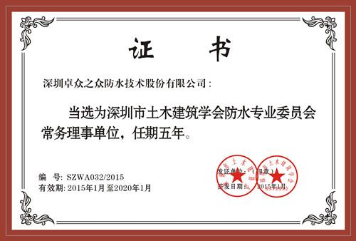 防水专业委员会常务理事单位