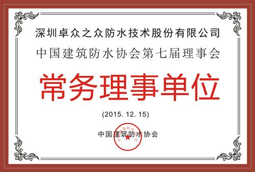 建筑防水协会常务理事单位